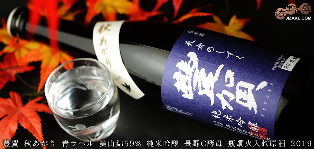 豊賀 秋あがり 青ラベル 美山錦59% 純米吟醸 長野C酵母 瓶燗火入れ原酒 2019 1800ml