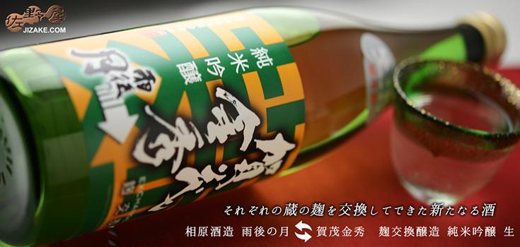 ◇賀茂金秀 麹交換醸造 exchange(エクスチェンジ) 純米吟醸 生  1800ml