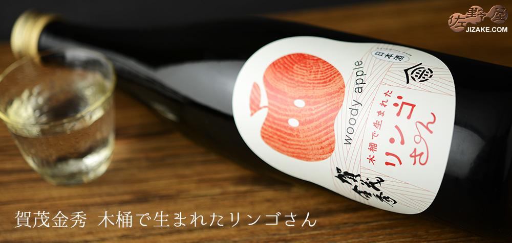 ◇賀茂金秀 木桶で生まれたリンゴさん 720ml