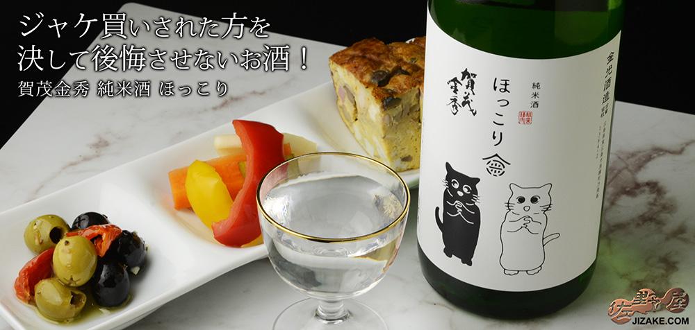 ◇賀茂金秀 純米酒 ほっこり 720ml