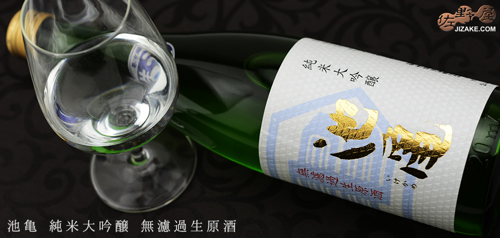◆池亀 純米大吟醸 無濾過生原酒 1800ml