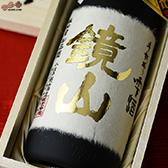 【桐箱入】鏡山 さけ武蔵 斗瓶取り雫酒 大吟醸