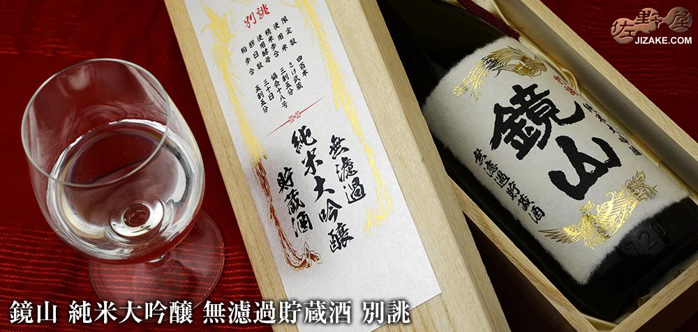 ◇【桐箱入】鏡山 純米大吟醸 無濾過貯蔵酒 別誂(べつあつらえ) 720ml