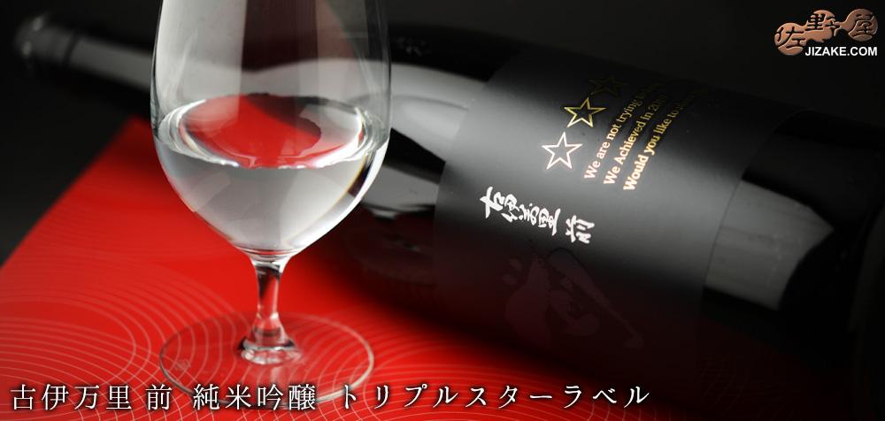 ◇古伊万里 前 純米吟醸 トリプルスターラベル 1800ml