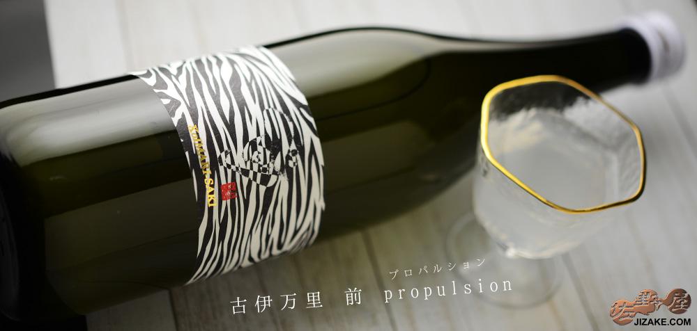 ◆古伊万里 前 propulsion(プロパルション) 720ml