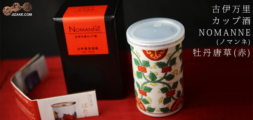 古伊万里 カップ酒 NOMANNE(ノマンネ) 牡丹唐草(赤) 180ml 20210823
