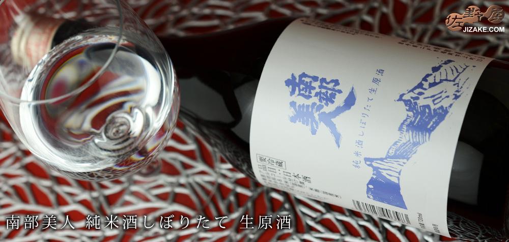 ◇南部美人 純米酒しぼりたて 生原酒 1800ml