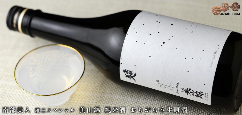 ◇南部美人 雄三スペシャル 美山錦 純米酒 おりがらみ生原酒 720ml