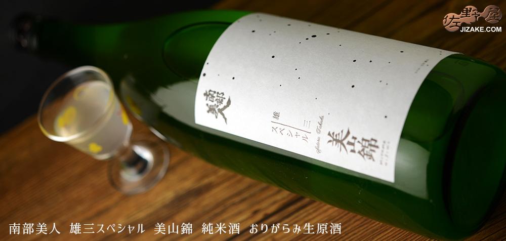 ◇南部美人 雄三スペシャル 美山錦 純米酒 おりがらみ生原酒 1800ml