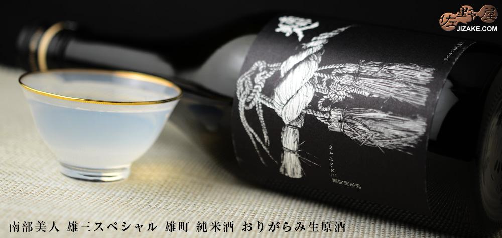 ◇南部美人 雄三スペシャル 雄町 純米酒 おりがらみ生原酒 720ml