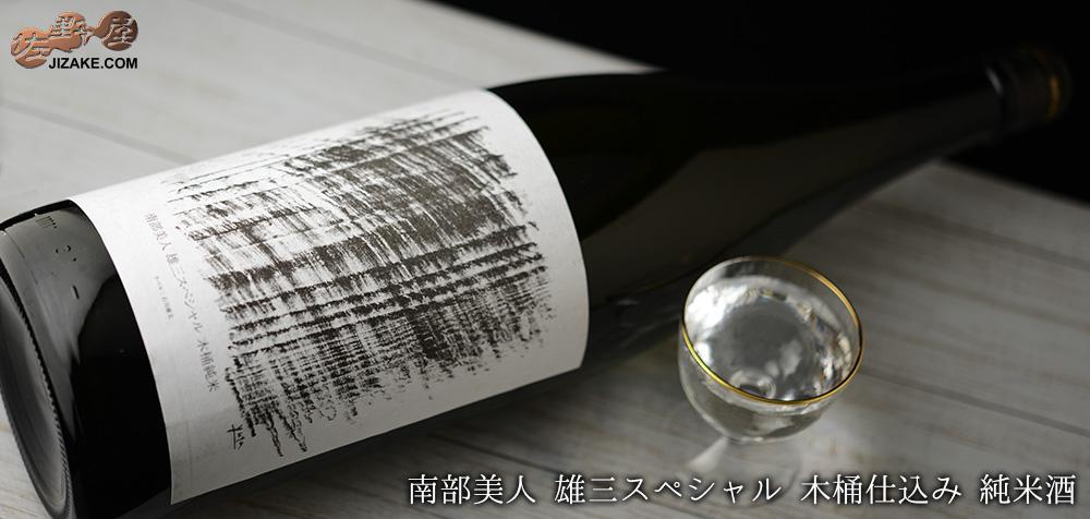 ◇南部美人 雄三スペシャル 木桶仕込み 純米酒 1800ml