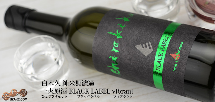 白木久 BLACK LABEL 純米無濾過 一火原酒(ひとつびげんしゅ) vibrant(ヴィブラント) 720ml
