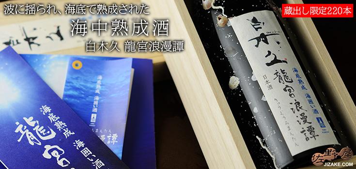◇【木箱入】白木久 純米吟醸酒 龍宮浪漫譚(りゅうぐうろまんたん) 720ml
