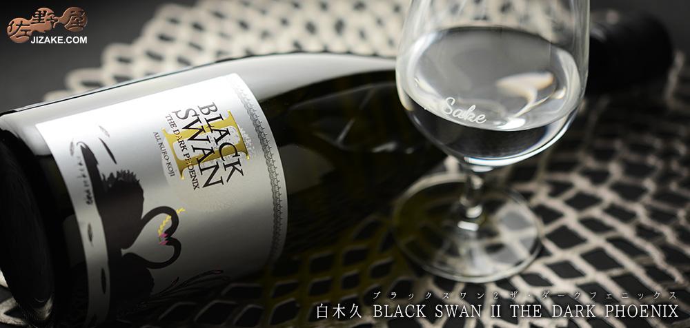 ◇白木久 BLACK SWAN II(ブラックスワン2) THE DARK PHOENIX(ダークフェニックス) 1500ml