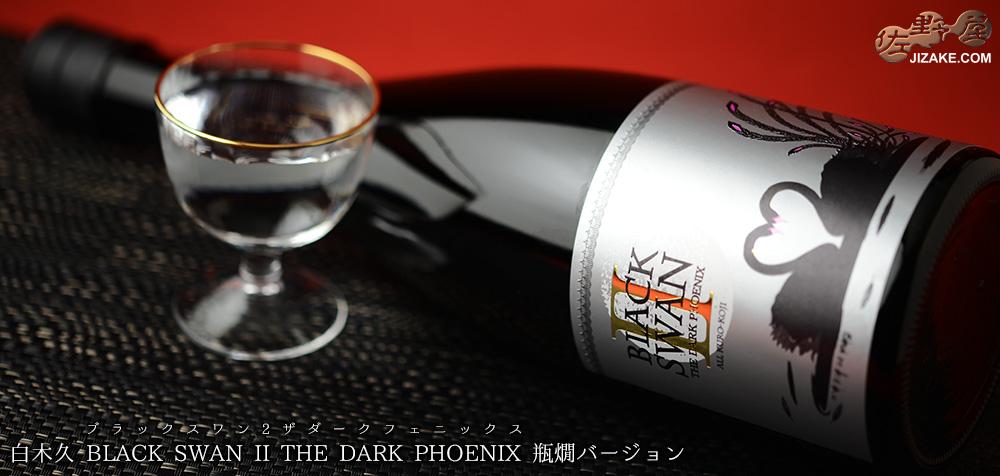 ◇白木久 BLACK SWAN II(ブラックスワン2) THE DARK PHOENIX(ダークフェニックス) 瓶燗バージョン 720ml