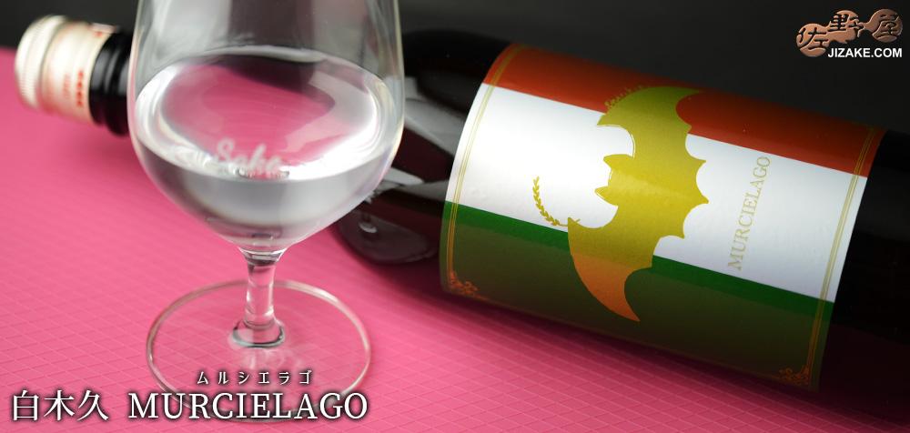 ◇白木久 MURCIELAGO(ムルシエラゴ) 1800ml