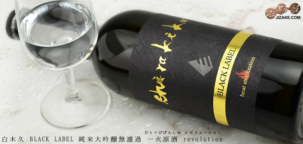 ◇白木久 BLACK LABEL 純米大吟醸無濾過 一火原酒(ひとつびげんしゅ) revolution(レボリューション) 1800ml