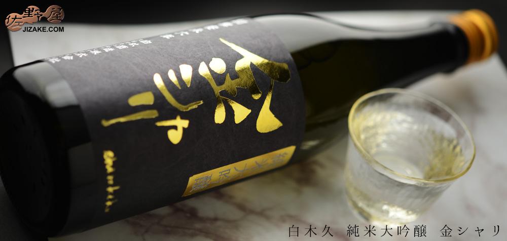 ◇白木久 純米大吟醸 金シャリ 720ml