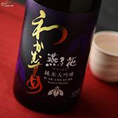 わかむすめ 燕子花(かきつばた) 純米大吟醸 無濾過原酒