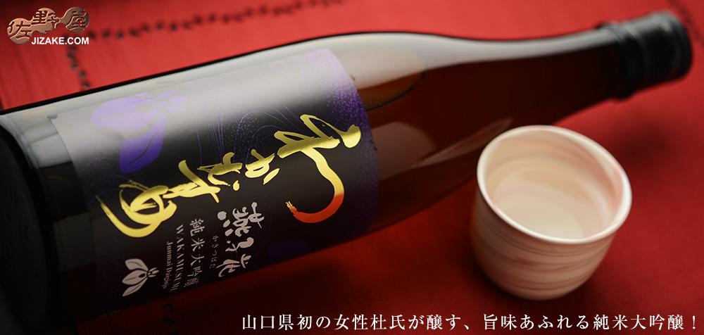 ◇わかむすめ 燕子花(かきつばた) 純米大吟醸 無濾過原酒 1800ml