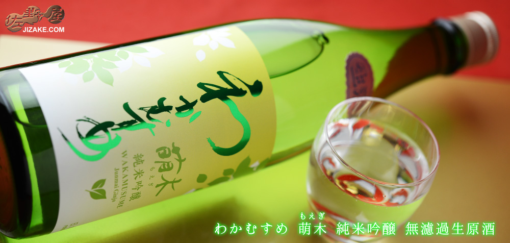 ◇わかむすめ 萌木(もえぎ) 純米吟醸 無濾過生原酒 720ml