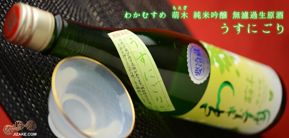 ◇わかむすめ 萌木(もえぎ) 純米吟醸 無濾過生原酒 うすにごり 720ml
