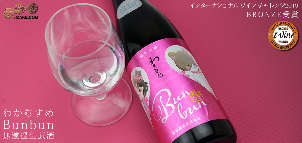 ◆わかむすめ Bunbun 無濾過生原酒 720ml