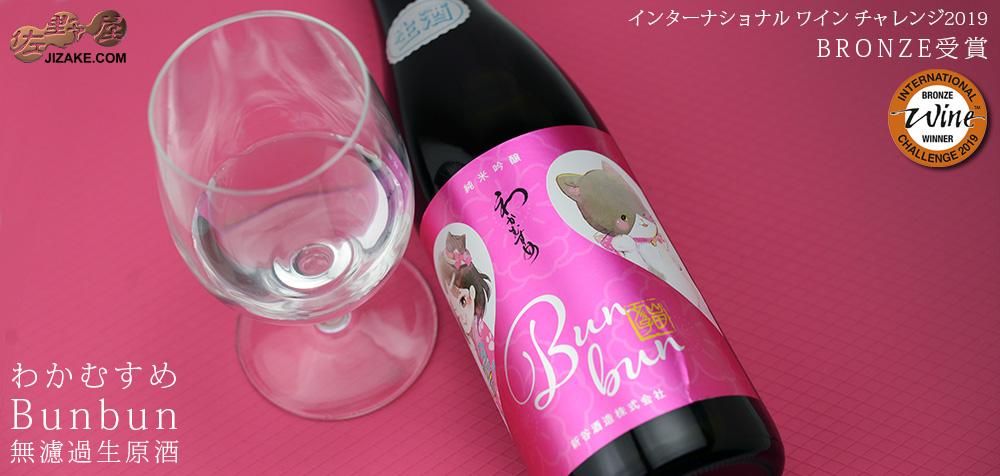 ◆わかむすめ Bunbun 無濾過生原酒 1800ml