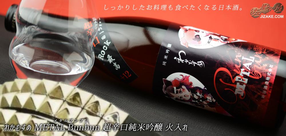 ◇わかむすめ METAL Bunbun 超辛口純米吟醸 火入れ 720ml
