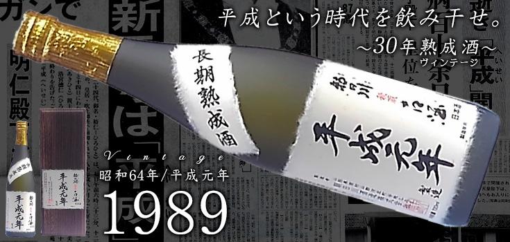 【箱入】朝日川秘蔵古酒 平成元年(ご注文後に発注) 720ml