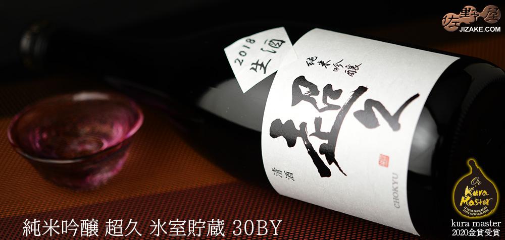◇純米吟醸 超久 氷室貯蔵 30BY 1800ml