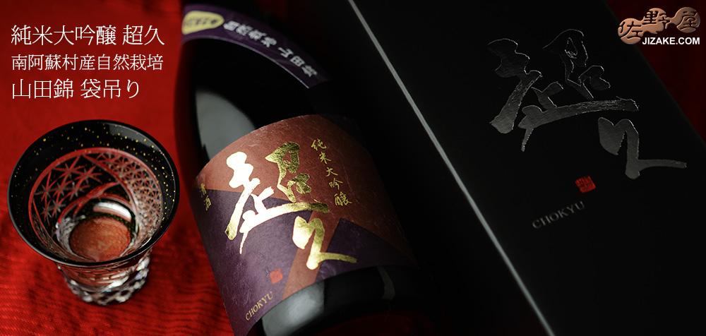 ◆【箱入】純米大吟醸 超久 南阿蘇村産自然栽培 山田錦 袋吊り 30BY 1800ml