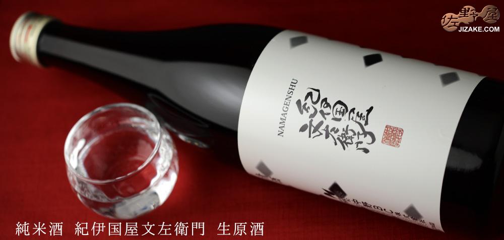◇純米酒 紀伊国屋文左衛門 生原酒 720ml