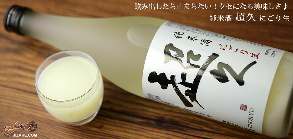 ◆純米酒 紀伊国屋文左衛門 にごり生 720ml