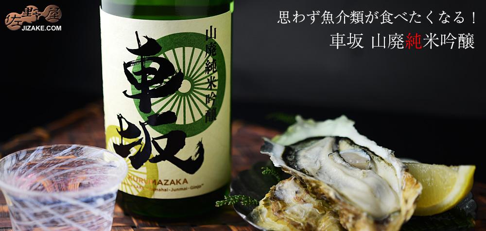 車坂 山廃純米吟醸 720ml