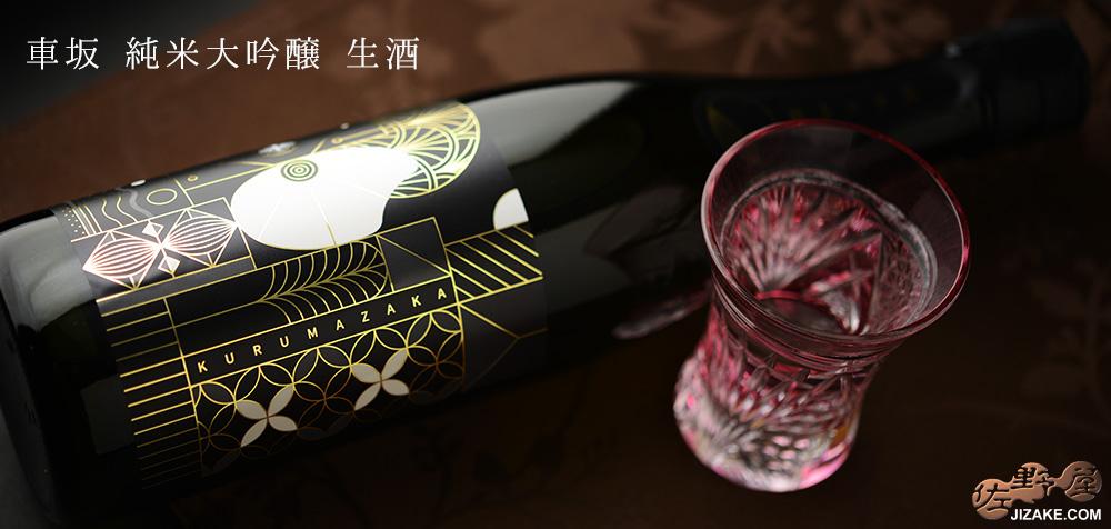 車坂 純米大吟醸 生酒 720ml