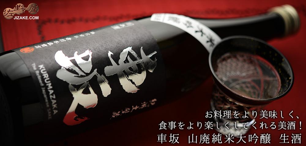◇車坂 山廃純米大吟醸 生酒 1800ml