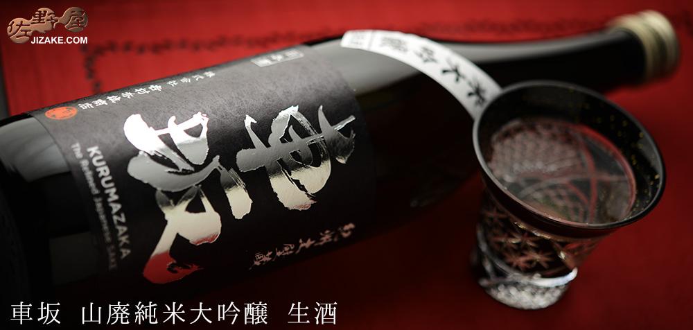 ◇車坂 山廃純米大吟醸 生酒 1BY 1800ml