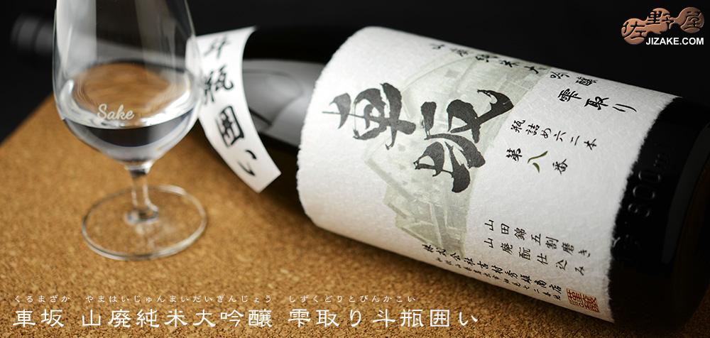 ◆車坂 山廃純米大吟醸 雫取り斗瓶囲い 1800ml