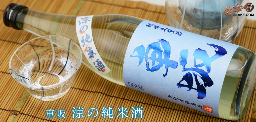 ◇車坂 涼の純米酒 1800ml