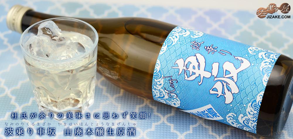 ◇波乗り車坂 山廃本醸生原酒 720ml