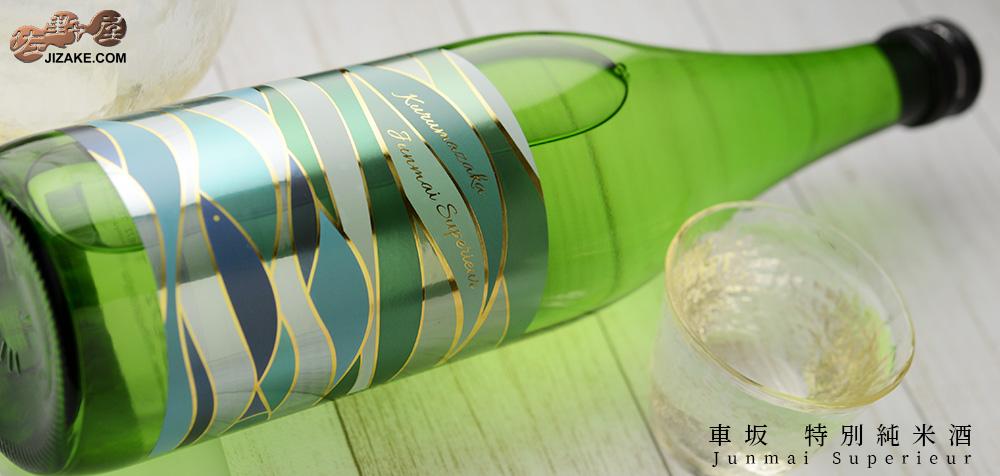 ◇車坂 特別純米酒 1800ml