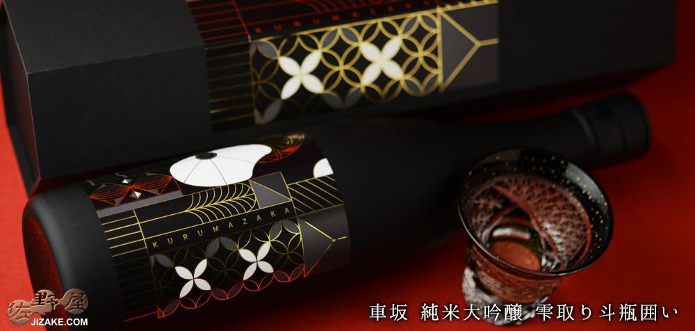 ◆【箱入】車坂 純米大吟醸 雫取り斗瓶囲い 720ml