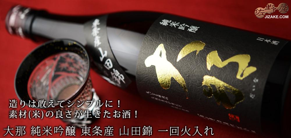 ◇大那 純米吟醸 東条産山田錦 一回火入れ 1800ml