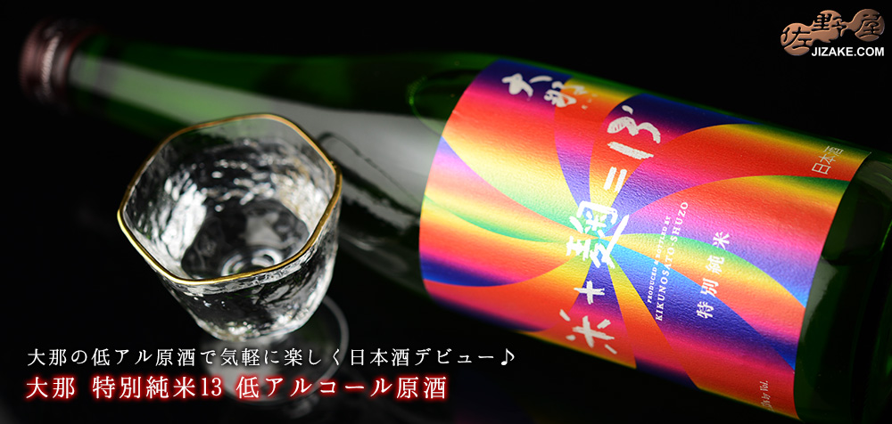 ◇大那 特別純米13 低アルコール原酒 720ml