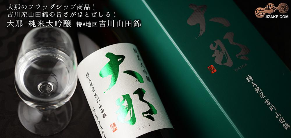 ◇【箱入】大那 純米大吟醸 吉川(よかわ)(特A地区)山田錦 1800ml