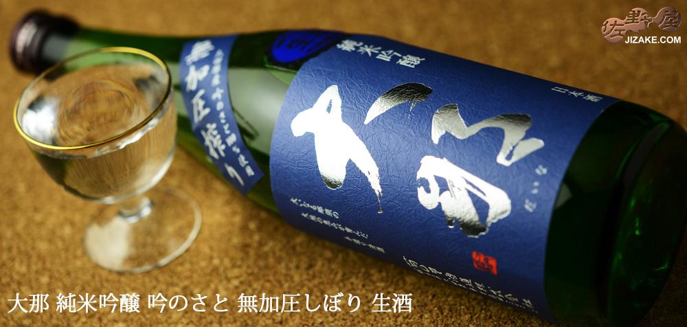 ◇大那 純米吟醸 吟のさと 無加圧しぼり 生酒 1800ml
