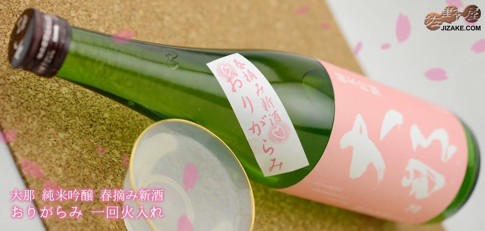 ◇大那 純米吟醸 春摘み新酒 おりがらみ 一回火入れ 1800ml
