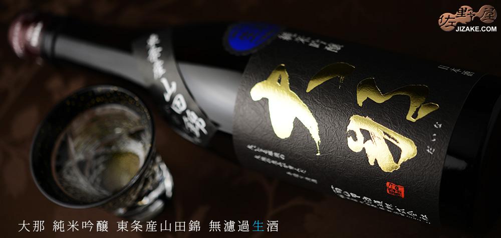 ◇大那 純米吟醸 東条産山田錦 無濾過生酒 1800ml