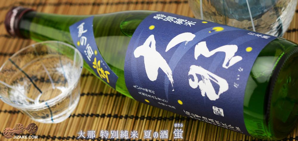 ◇大那 特別純米 夏の酒 蛍(ほたる) 1800ml